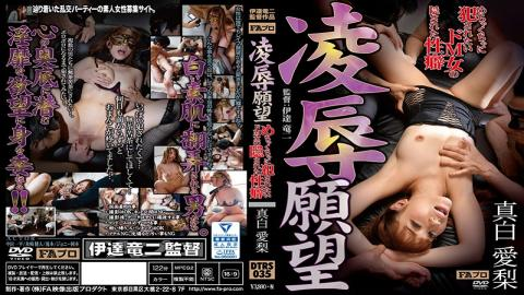 DTRS-035 A Torture & Rape Wish This Maso Bitch Secretly Wants To Be Raped And Fucked To Oblivion Air