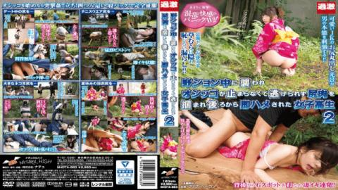 NHDTA-883 I Caught A Schoolgirl Taking A Leak In A Field - She Couldn Turn And The Piss Was Still Tr