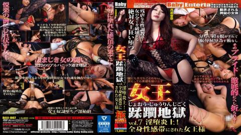 DJJJ-007 Queen Violation Hell Vol.7 A Descent Into Obscenity Goes Up In Flames! A Queen Who Becomes