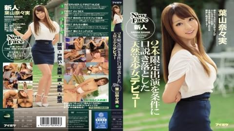 IPZ-683 Natural Airhead Beauty Talked into Making Her Debut on the Condition Its Only for Two Appear