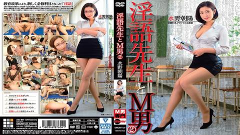 DMOW-137 Dirty Teacher And M Guy 2 Mizuno Chaoyang