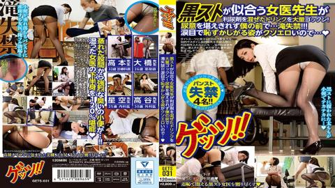 GETS-031 Large Quantities Of Drink Black Strike Suits Woman Doctor Teacher Is Mixed With Diuretic Go