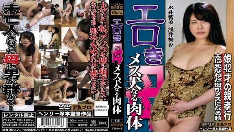 FAX-536 When Henry Tsukamoto Erotic-out Mother A Female Dog Becomes Flesh Daughter 42-year-old Mothe