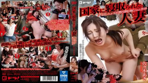 EDRG-016 World Of Aki Sasaki Uterine Recruitment System Has Been Enforced For The Nation To Netora A