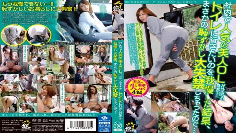 KIL-098 A Result Of The Popular Beauty OL Has To Put Up With Want To Go To The Toilet During Busines