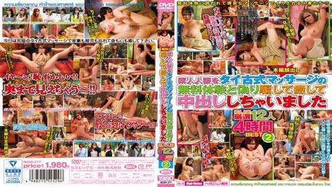 BDSR-277 Carefully I Was Away With Cum Heal Amateur Married Woman Cheated Free Trial And Deceit Of T
