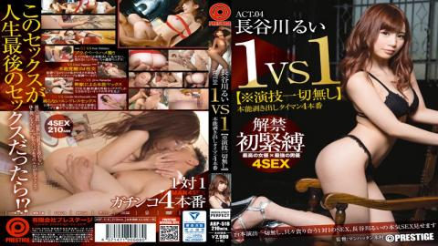 ABP-518 1vs1 [_ No Acting At All] Instinct Bare Negligence 4 Production Act.04 Rui Hasegawa