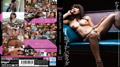 HMGL-138 Embarrassing Body Permanent Dirty Little Idol Kasumi Hateho