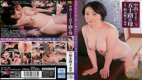 DSEM-033 A Fifty Something Mother Gets Creampie Fucked Maiko Kashiwagi
