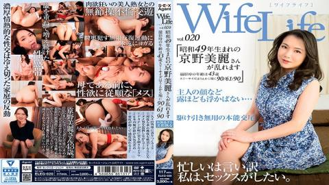 ELEG-020 WifeLife Vol.020 Mirei Kyono Was Born In Showa Year 49 And Now Shes Going Wild She Was 43 Y