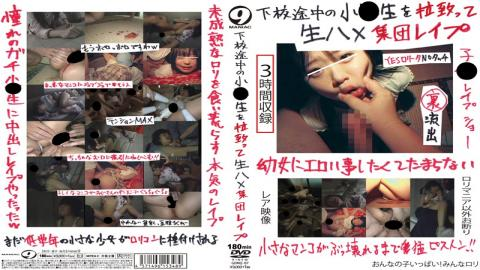 GDMQ-07 Bareback Gang Rape Me Abducted Small _ Raw Home From School The Way