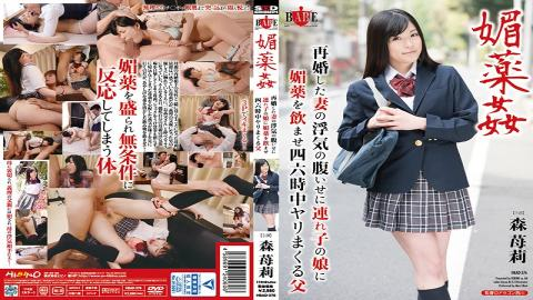 HBAD-376 Aphrodisiac Rape When My New Wife Committed Infidelity Against Me, I Got Revenge By Slippin
