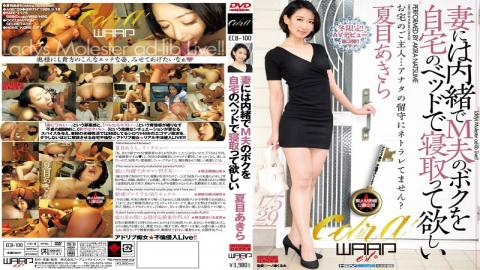 ECB-100 Natsume Want The Wife Secret In Neto Me Of M Husband At Home In Bed Akira