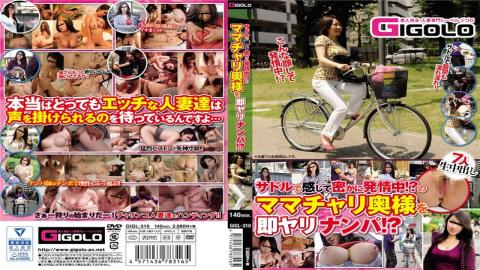 GIGL-310 Secretly In Estrus Feeling In The Saddle! ? The Grannys Bike Wife Immediately Yarinanpa! ?