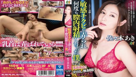 HMPD-10021 Many Times Been Tampered Sensitive Chikubi Me Youve Ejaculate In The Vagina.Dirty!Nipple