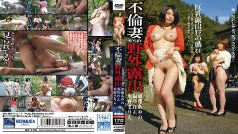 BDA-010 The Play Of Infidelity Wives Of Outdoor Exposure Busty Exhibitionist