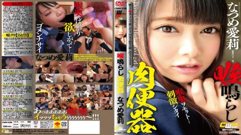 CWM-239 Throat Sounded Meat Urinal Natsume Airi