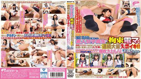 DVDMS-033 Kids Only! Amateur School Girls Really Should Have Scored When He Was Chosen Restraint Ma