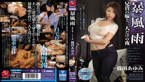 JUX-827 One Night During A Rainstorm I Spent The Night With My Brothers Wife Ayumi Shinoda