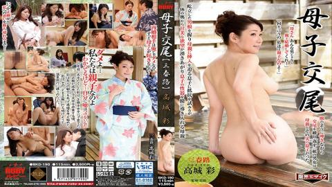 BKD-190 Mother/ Child Fucking - Miharu Street - Sayaka Takagi