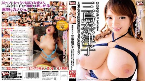 BCDP-091 A Wonderful Girlfriend Natsuko Mishima An I Cup Titty Colossal Tits Beauty In A Family Crea