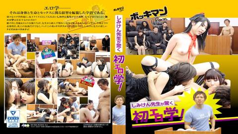BMJ-004 Shock And Awe At Young Teacher Shimiken s First Ever Horny High School
