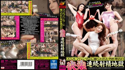 NFDM-474 Male Investigator Pleasure Continuous Ejaculation Hell Trapped In Cum Hunter