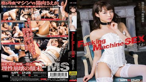 MXGS-973 Fucking Machine SEX Saeka Hinata