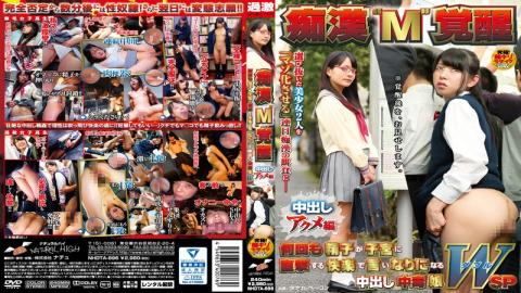 NHDTA-896 Also Molester m Acme Ed Many Times Out While Awake Cum To Become Compliant With The Pleasu