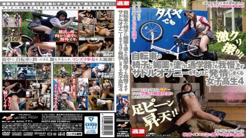 NHDTA-899 Womens Spree Estrus Enough To The Saddle Masturbation Can Not Endure Even In The Chair Sch