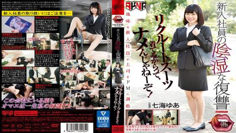 MANE-005 A New Employee Gets Her Malicious Revenge Just Because Were Young Students Wearing Business