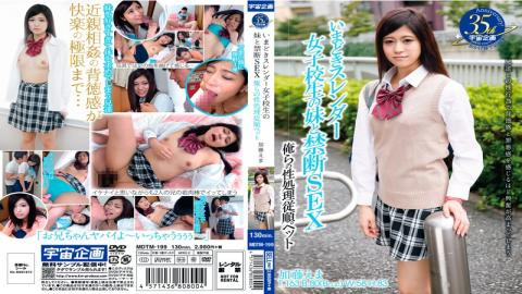 MDTM-199 Nowadays Slender And School Girls Sister Forbidden Sex Me These Sex Processing Obedient Pet