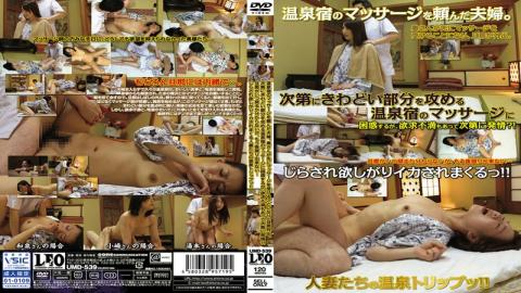 UMD-539 - Couple Asked A Hot Spring Inn Of Massage.His Wife Will Receive A Massage Before, My Husban