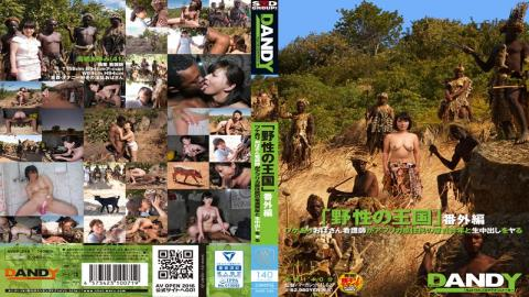 AVOP-249 Wild Kingdom Extra Edition Different Reasons Do Aunt Nurse Virgin Youth And Cum African Nat