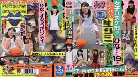 Kunka KUNK-054 Womens Basketball Club Substitute Hina 19-year-old Hamipan Students Stains Transforma