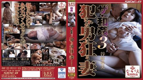 NagaeStyle NSPS-597 Nozomi Tanihara The Warrior 3 My Wife Crazy By A Man Who Was Committed Kimi Tani