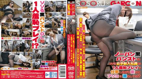 SOSORU×GARCON GS-139 AV Video Toys Nobody Black Pantyhoses Sonoru Female New Recruits Are Secretly -