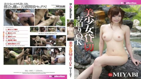 D-Collection DGL-040 Miyabi Beautiful Girl Fully Booked Staying-Over Permitted