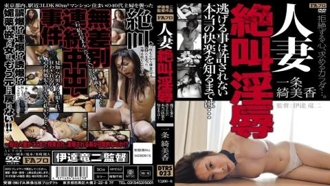 DTRS-023 - Until Know The Real Pleasure That Married Woman Screaming Rape Run Away It Is Not Allowed