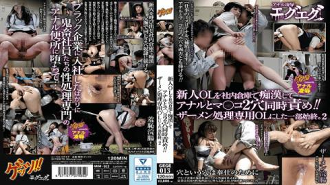 Prestige GEGE-013 JAV Sex Simultaneously Blame Anal And Ma Oko 2 Holes As A Rookie In A Company Ware