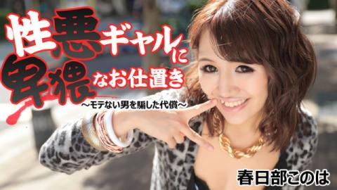 Heyzo 1328 Konoha Kasukabe Spanking a Naughty Gal -Rough Revenge Sex for a Hottie-