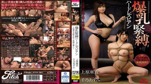 JUFD-565 Hardcore Lesbian Colossal Tits S&M - A Lecherous Neighbor Toys With the Young Wife Next Doo