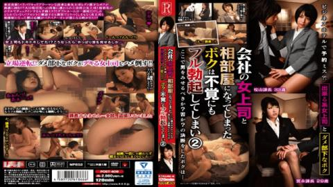 Red AV POST-409 Shiori Tsukada, Miku Abeno in Mistake Making A Reservation At A Business Hotel. I Go