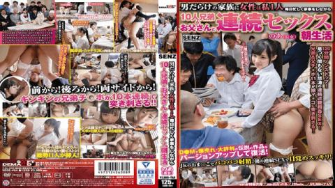 SDDE-494 Ten Brothers & Fathers And Continuous Sex Life In The Morning A Woman Who Is Full Of Men Is