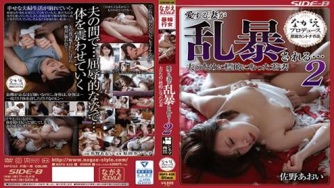 NagaeStyle NSPS-626 My Beloved Wife Is Rough 2 Aoi Yano Wife Wife Targeted For Her Husband - Nagae S