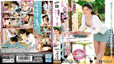MATU-94 Odious Float Bra Tuition Yoshino Of The Married Woman Lecturer Yuika