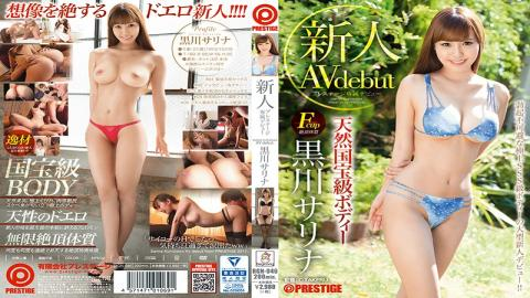 BGN-046 - Prestige Exclusive Fresh Face Debut Kurokawa Sarina - Prestige