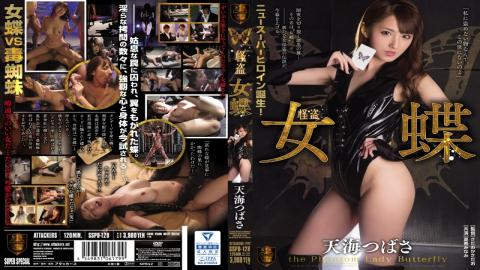 SSPD-128 - Kaito Woman Butterfly Wings Amami