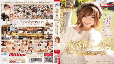 KM Produce MKMP-215 CD1 Kokomi Naruse Sex Video 10th Anniversary Special Super Best