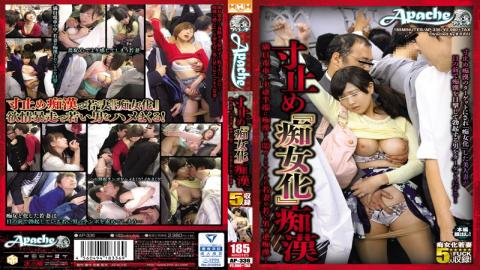 AP-336 - Suntome Young Wife That Has Been Allowed To Consider It As Halfway Molester Is Worrying End